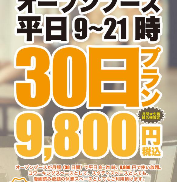 【7/1より登場予定】30日間ご利用プランが登場!!