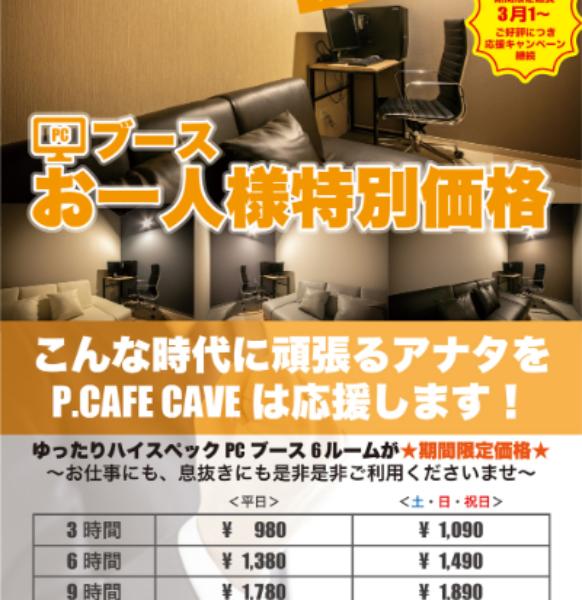 PCブースお一人様応援キャンペーン延長!!