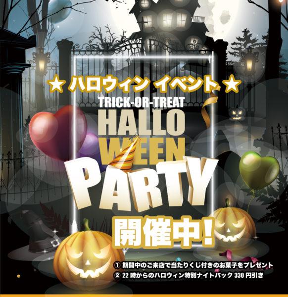 ハロウィンイベント開催中!!