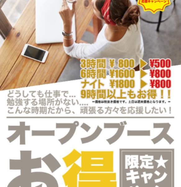 """【2021/2/28まで】""""夜カフェ""""""""24カフェ""""イベント開催!!"""